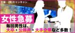 【福岡県天神の恋活パーティー】キャンキャン主催 2018年6月29日