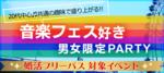 【神奈川県横浜駅周辺の婚活パーティー・お見合いパーティー】Diverse(ユーコ)主催 2018年7月21日