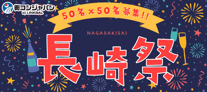 ★長崎祭★街コンジャパン主催