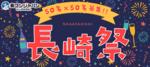 【長崎の恋活パーティー】街コンジャパン主催 2018年6月2日
