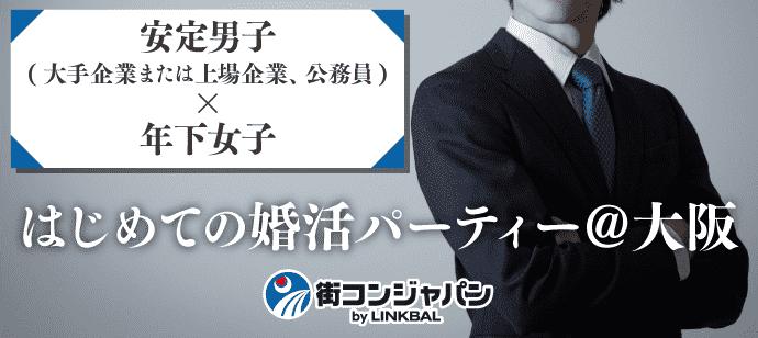 男性2枠募集中!【安定男子×20代女子☆軽食付】婚活パーティーin大阪