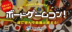 【新宿の体験コン・アクティビティー】街コンジャパン主催 2018年6月16日