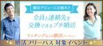 【東京都恵比寿の婚活パーティー・お見合いパーティー】Diverse(ユーコ)主催 2018年7月22日
