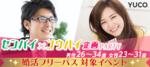 【東京都池袋の婚活パーティー・お見合いパーティー】Diverse(ユーコ)主催 2018年7月22日