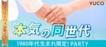 【東京都恵比寿の婚活パーティー・お見合いパーティー】Diverse(ユーコ)主催 2018年7月28日