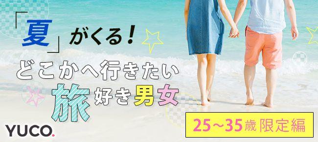 夏がくる!どこかへ行きたい☆旅好き男女限定婚活パーティー 25~35歳限定編 @横浜 7/28