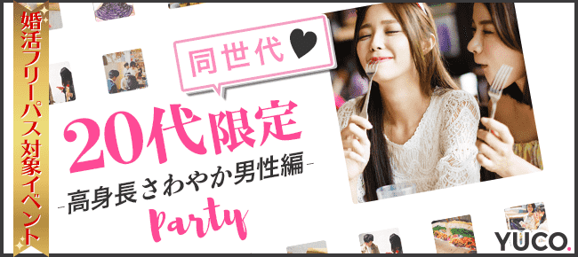 同年代☆20代限定婚活パーティー-高身長さわやか男性編-@渋谷  7/29