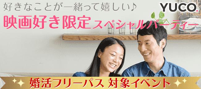 好きなことが一緒って嬉しい☆映画好き男女で語らうカジュアル婚活パーティー♪@渋谷 7/29