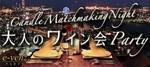 【東京都目黒の婚活パーティー・お見合いパーティー】e-venz(イベンツ)主催 2018年6月30日