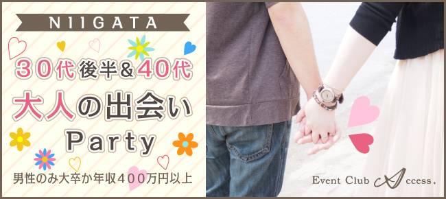 【7/1|新潟】30代後半&40代!大人の婚活パーティー