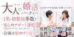 【愛知県名駅の婚活パーティー・お見合いパーティー】街コンmap主催 2018年6月20日