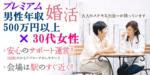 【愛知県名駅の婚活パーティー・お見合いパーティー】街コンmap主催 2018年6月24日