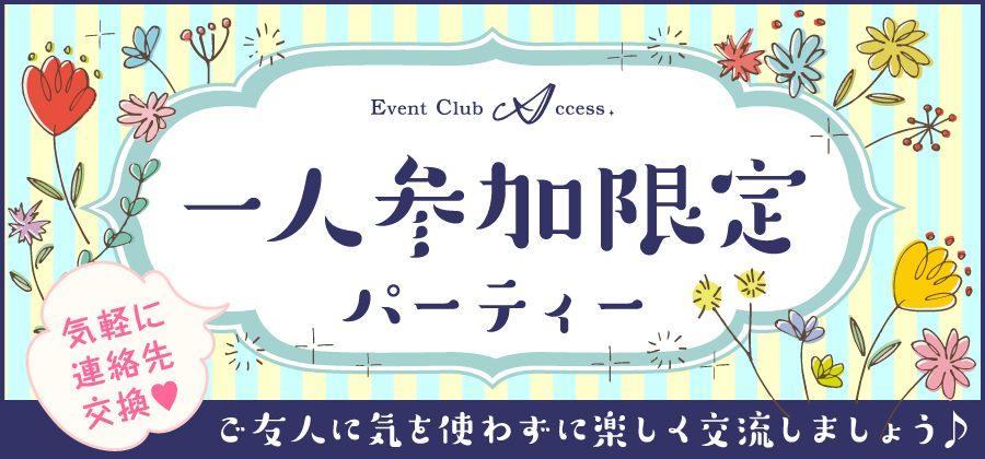 【7/28|新潟 】一人参加限定♪パーティー