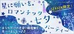 【富山県富山の恋活パーティー】株式会社アクセス・ネットワーク主催 2018年7月1日