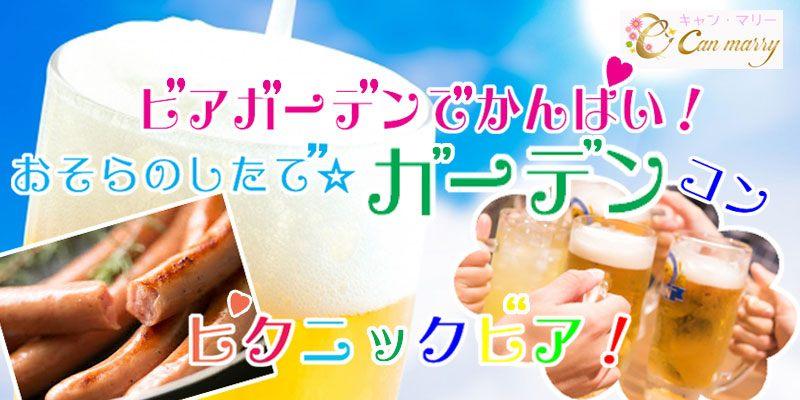 【東京都その他の体験コン・アクティビティー】Can marry主催 2018年5月26日