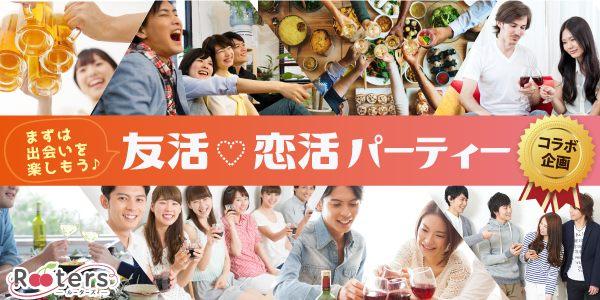 【東京都六本木の恋活パーティー】株式会社Rooters主催 2018年5月19日