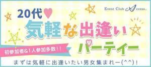 【長野県長野の恋活パーティー】株式会社アクセス・ネットワーク主催 2018年7月22日