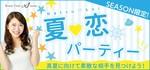 【宮城県石巻の恋活パーティー】株式会社アクセス・ネットワーク主催 2018年7月28日