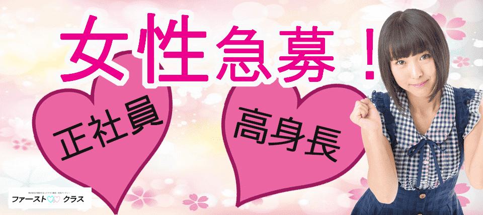 【宮城県仙台の恋活パーティー】ファーストクラスパーティー主催 2018年5月27日