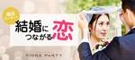 【烏丸の婚活パーティー・お見合いパーティー】フィオーレパーティー主催 2018年6月3日