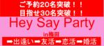 【大阪府梅田の恋活パーティー】株式会社PRATIVE主催 2018年6月25日