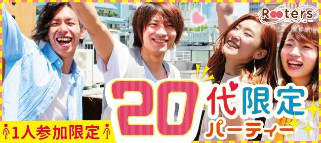 6.9(土)若者恋活祭♪♪【1人参加限定&20代限定】プチ恋活パーティー♪♪in三宮