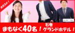 【宮城県石巻の恋活パーティー】ファーストクラスパーティー主催 2018年6月23日