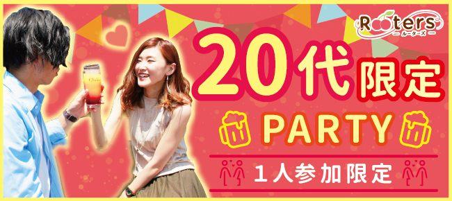 6.17(日)若者恋活祭♪♪【1人参加限定&20代限定】プチ恋活パーティー♪♪in三宮