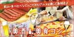 【東京都六本木の恋活パーティー】株式会社Rooters主催 2018年6月20日