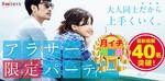 【神奈川県関内・桜木町・みなとみらいの恋活パーティー】株式会社Rooters主催 2018年6月23日