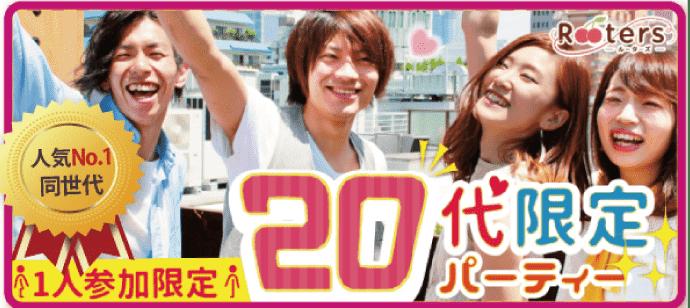6.23(土)若者恋活祭♪♪【1人参加限定&20代限定】プチ恋活パーティー♪♪in三宮