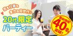 【埼玉県大宮の恋活パーティー】株式会社Rooters主催 2018年6月24日