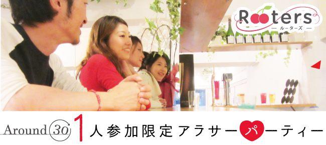 6.24(日)お洒落レストランで恋人探し♪【1人参加限定&アラサー同世代】神戸の開放景色でプチ恋活パーティーin三宮