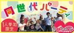 【兵庫県三宮・元町の恋活パーティー】株式会社Rooters主催 2018年6月30日