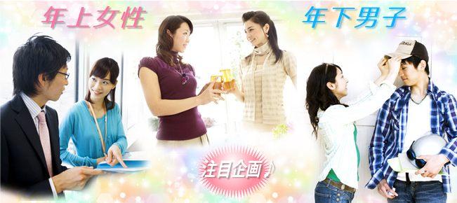 【東京都渋谷の婚活パーティー・お見合いパーティー】東京夢企画主催 2018年6月3日
