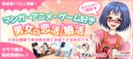 【岡山駅周辺の婚活パーティー・お見合いパーティー】I'm single主催 2018年6月24日