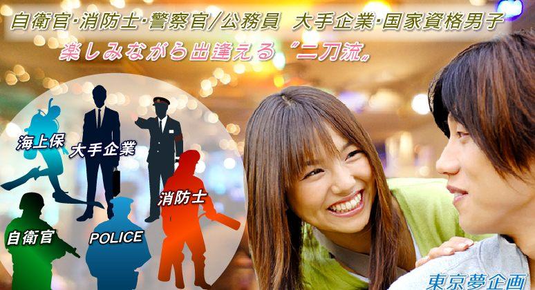 【東京都銀座の婚活パーティー・お見合いパーティー】東京夢企画主催 2018年5月25日
