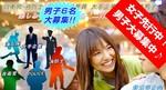 【銀座の婚活パーティー・お見合いパーティー】東京夢企画主催 2018年5月25日