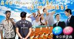 【渋谷の婚活パーティー・お見合いパーティー】東京夢企画主催 2018年5月26日