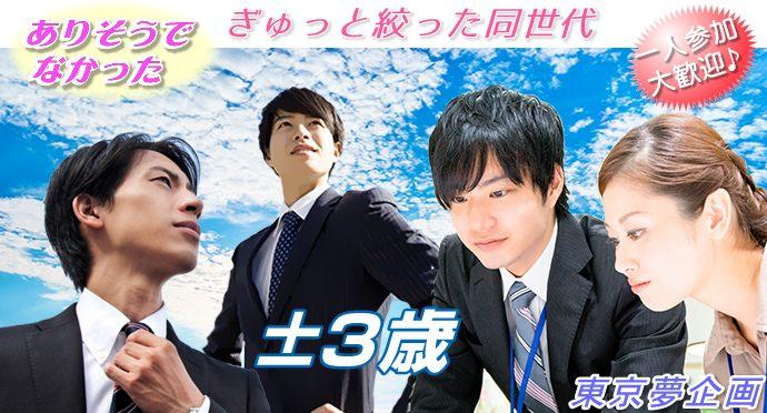 ◆6/16 (土) 『〝面白い・カッコイイ・爽やか〟男子に憧れる、90年代女子♪・*: 』 みんなで楽しく盛上る3.5h♪ 一人参加大歓迎♪・*: IN渋谷