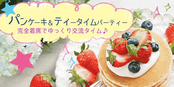 6月22日(金)大人のパンケーキ&ティータイムパーティー開催!恋愛心理を探るカードゲームを楽しみながらスイートな時間を!