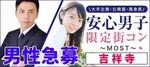 【東京都吉祥寺の恋活パーティー】MORE街コン実行委員会主催 2018年6月23日