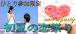 【北海道札幌駅の恋活パーティー】株式会社AI AGENCY主催 2018年6月23日