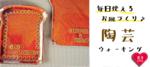 【埼玉県浦和の体験コン・アクティビティー】株式会社スタイルリンク主催 2018年6月24日
