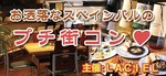 【千葉の恋活パーティー】株式会社ENC主催 2018年6月17日