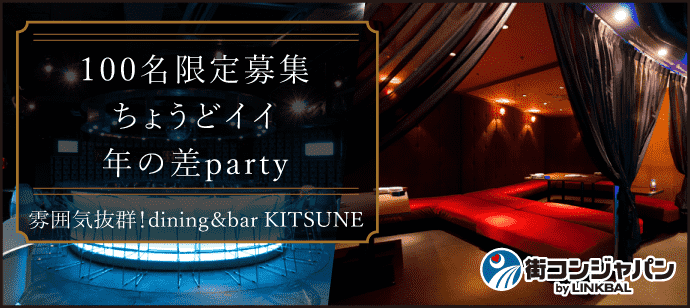 ちょうどイイ年の差party!@KITSUNE
