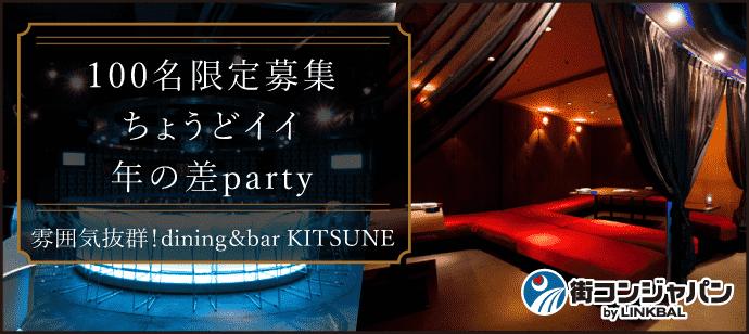ちょうどイイ年の差party!!@KITSUNE