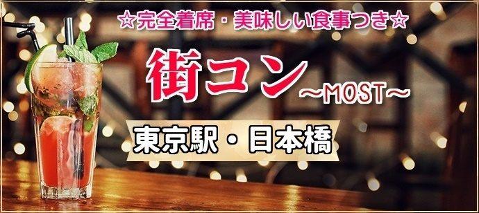 ◆東京駅/日本橋◆ 【20代中心】ゆっくり着席2h☆おしゃれなお店でビールやカクテル飲み放題 〇男性:23-33歳、女性:20-29歳【お一人様も大歓迎】