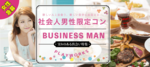 【富山県富山の恋活パーティー】名古屋東海街コン主催 2018年6月29日