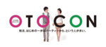 【東京都銀座の婚活パーティー・お見合いパーティー】OTOCON(おとコン)主催 2018年6月26日